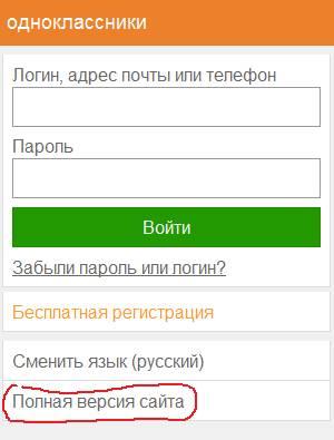 Одноклассники Полная - фото 3